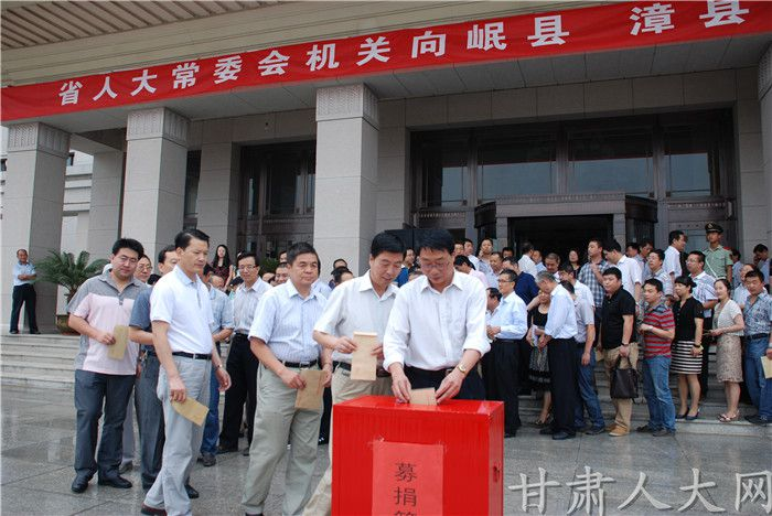 省人大机关干部向岷县、漳县地震灾区捐款