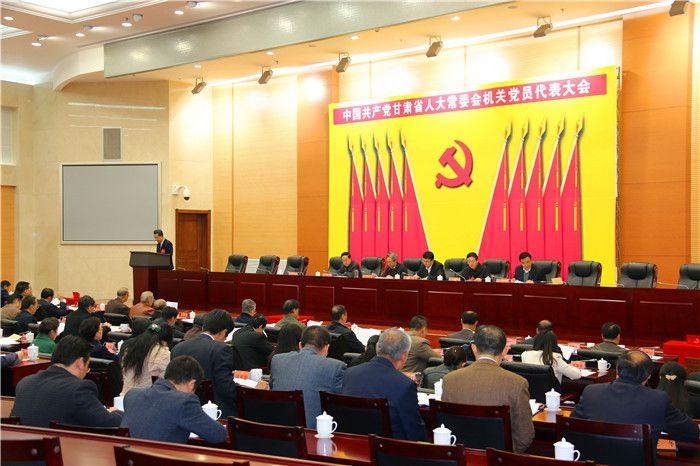 机关召开党员代表大会