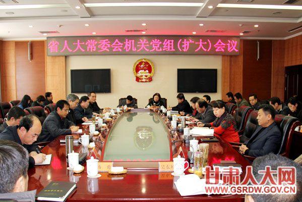 省人大常委会机关党组(扩大)会议