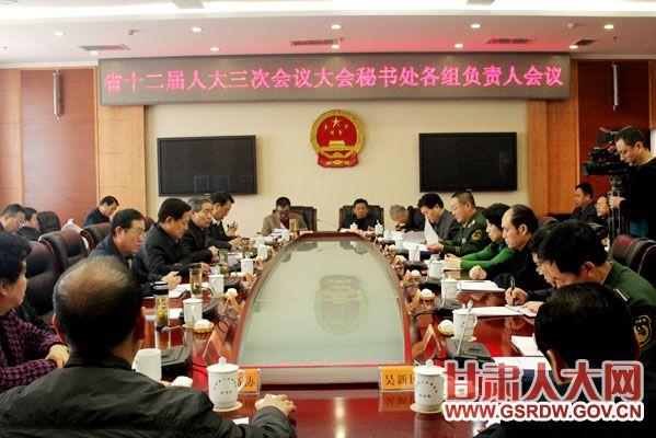 省十二届人大三次会议大会秘书处各组负责人会议