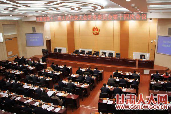 甘肃省第十二届人民代表大会常务委员会第十四次会议