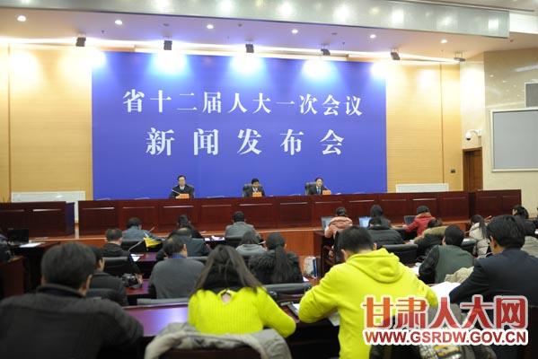 甘肃省十二届人大一次会议筹备工作情况新闻发布会