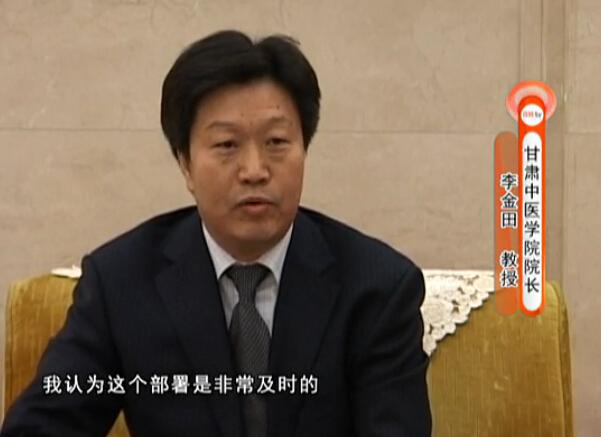 视频: 【2014-2-2】2014两会特别节目——专访甘肃中医学院院长李金田