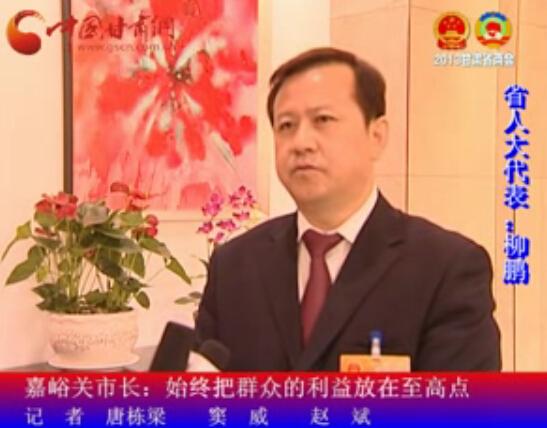 嘉峪关市长柳鹏:始终把群众利益放在至高点