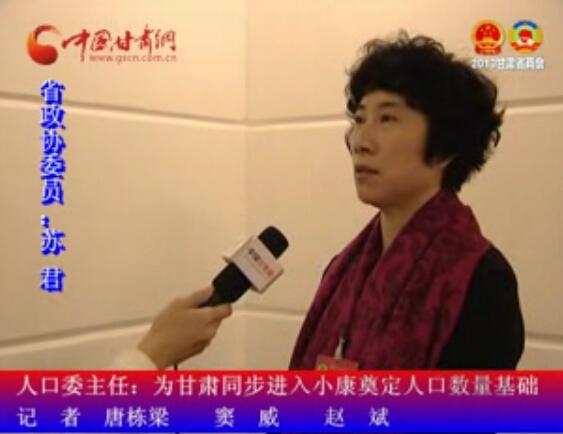 苏君:为甘肃同步进入小康社会奠定人口数量基础