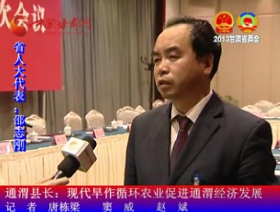 通渭县长邵志刚:现代旱作循环农业促进通渭经济发展