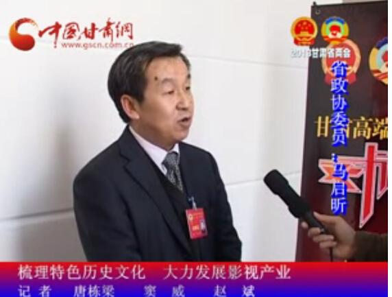 【两会访谈】马启昕:梳理特色历史文化 大力发展影视产业