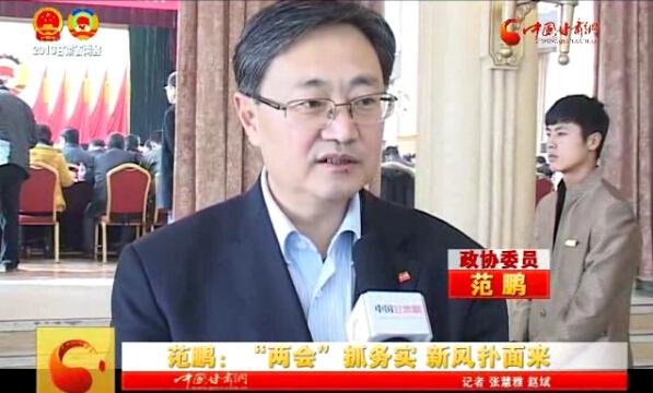 """【两会视频访谈】范鹏:""""两会""""抓务实 新风扑面来"""