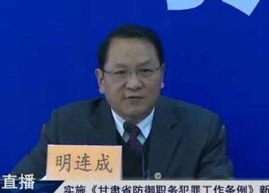 实施《甘肃省预防职务犯罪工作条例》新闻发布会