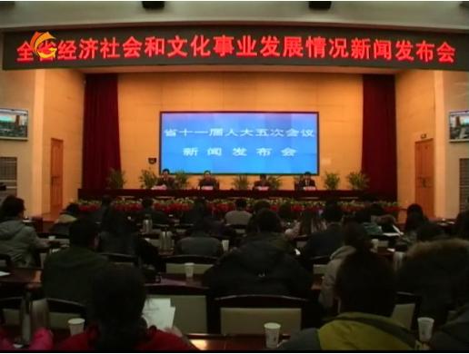 甘肃省人大常委会举行全省经济社会和文化事业发展情况新闻发布会