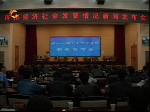 甘肃省人大常委会举行全省市州经济社会发展情况新闻发布会