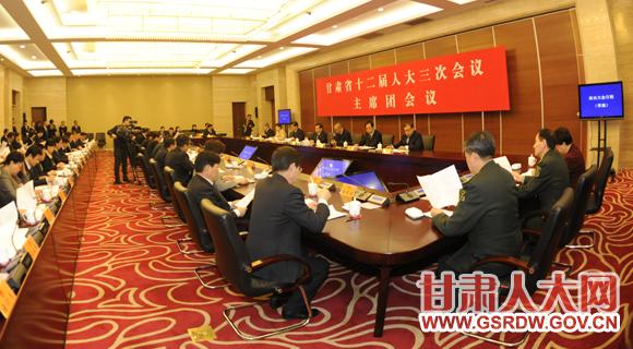 甘肃省十二届人大三次会议主席团举行第一次会议