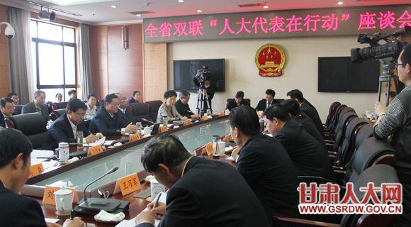 """3月27日下午,甘肃省人大常委会召开全省双联""""人大代表在行动""""座谈会。"""