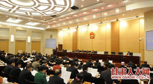 3月26日,甘肃省十二届人大常委会召开第十五次会议
