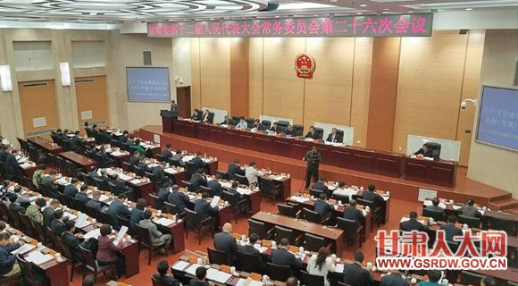 9月25日,甘肃省十二届人大常委会第二十六次会议在兰州举行第一次全体会议