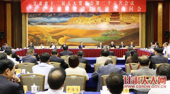 9月29日下午,甘肃省十二届人大常委会第二十六次会议举行联组审议询问会