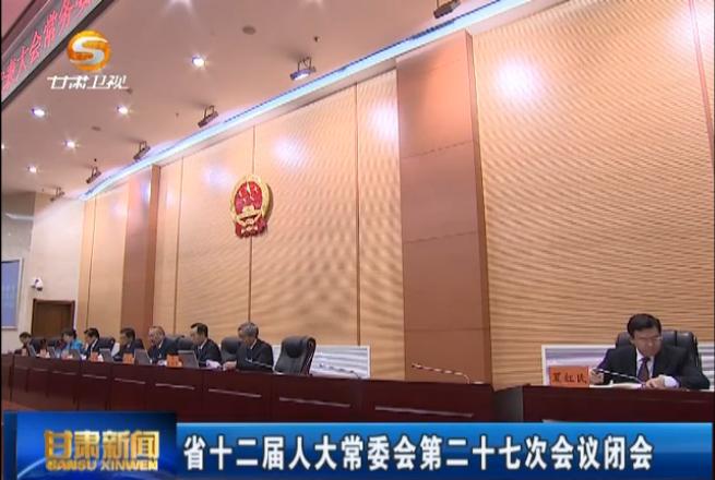 省十二届人大常委会第二十七次会议完成各项议程后11月24日闭会