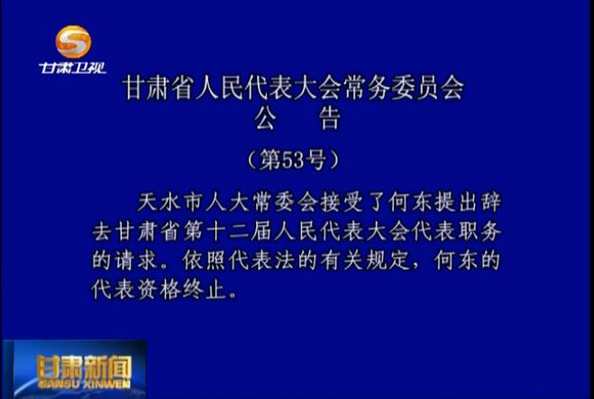 甘肃省人民代表大会常务委员会公告(53)号