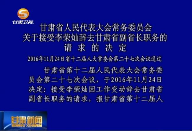 甘肃省人民代表大会常务委员会关于接受李荣灿辞去甘肃省副省长职务的请求的决定