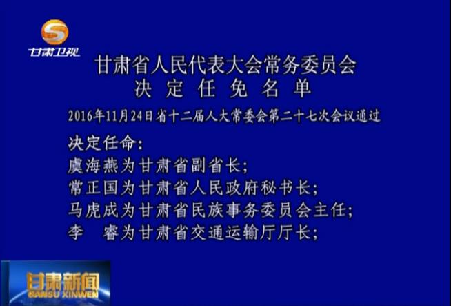 甘肃省人民代表大会常务委员会决定任免名单