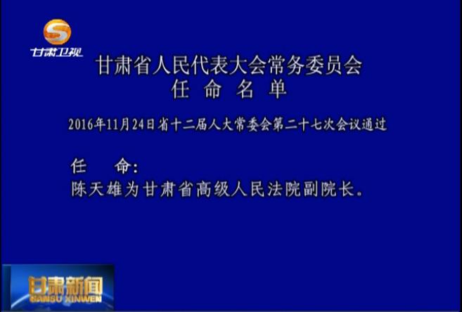 甘肃省人民代表大会常务委员会任命名单