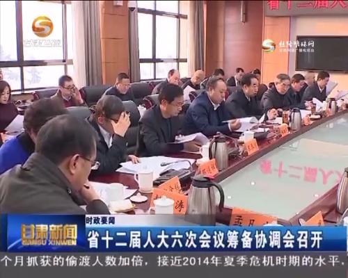 省十二届人大六次会议筹备协调会召开