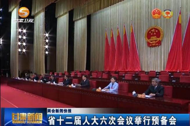 省十二届人大六次会议举行预备会