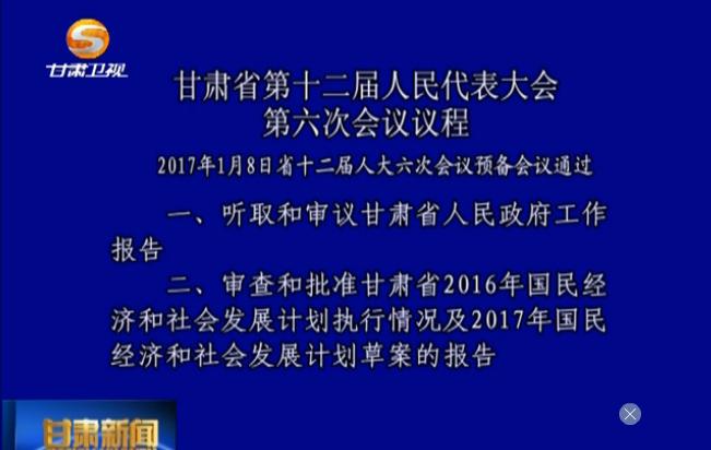 甘肃省第十二届人民代表大会第六次会议议程