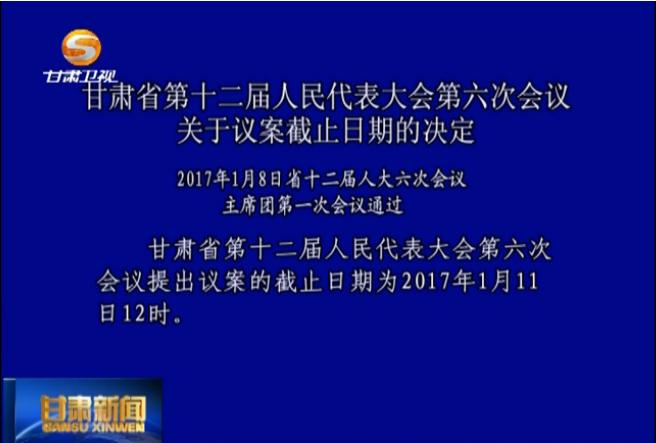 甘肃省第十二届人民代表大会第六次会议关于议案截止日期的决定