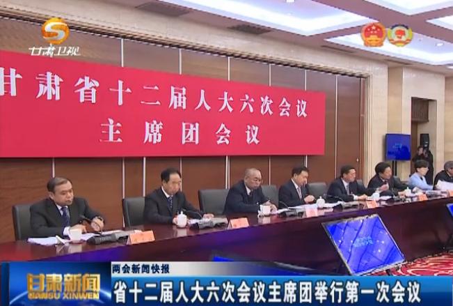 省十二届人大六次会议主席团举行第一次会议
