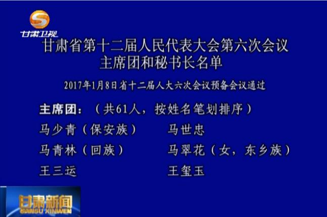 甘肃省第十二届人民代表大会第六次会议主席团和秘书长名单