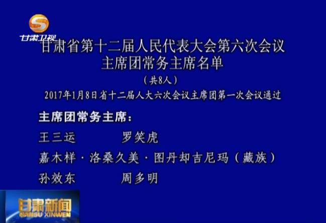 甘肃省第十二届人民代表大会第六次会议主席团常务主席名单