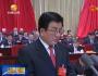 甘肃省十二届人大六次会议隆重开幕  王三运宣布大会开幕  林铎作《政府工作报告》
