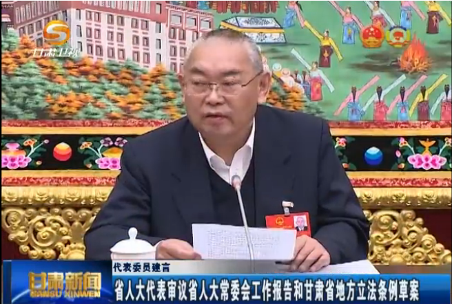 省人大代表审议省人大常委会工作报告和甘肃省地方立法条例草案