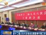 省十二届人大六次会议主席团举行第二次会议