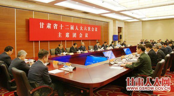 1月12日下午,省十二届人大六次会议主席团举行第三次会议
