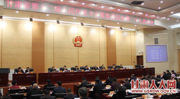 1月25日省十二届人大常委会第二十九次会议在兰州召开