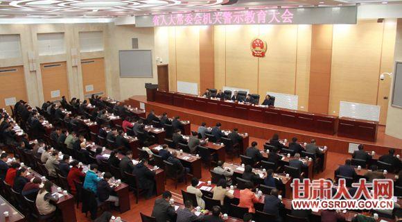 2月22日,省人大常委会机关召开警示教育大会