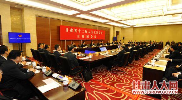 5月5日下午,省十二届人大七次会议主席团举行第四次会议