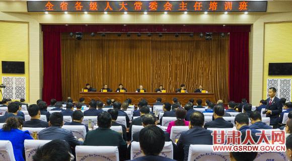 5月11日上午,甘肃省各级人大常委会主任培训班在舟曲县甘肃省人大代表培训基地开班