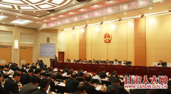 省十二届人大常委会第三十五次会议9月25日在兰州召开