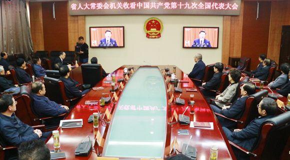 10月18日上午,甘肃省人大常委会机关干部职工共同收看了中国共产党第十九次全国代表大会开幕会现场直播
