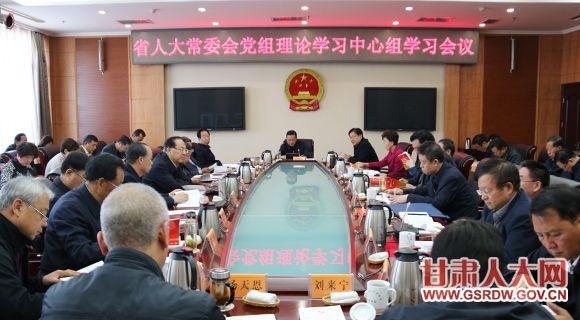 11月2日下午,甘肃省人大常委会党组理论中心组召开学习会议