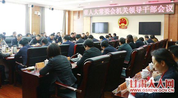 11月15日,甘肃省人大常委会机关召开领导干部会议