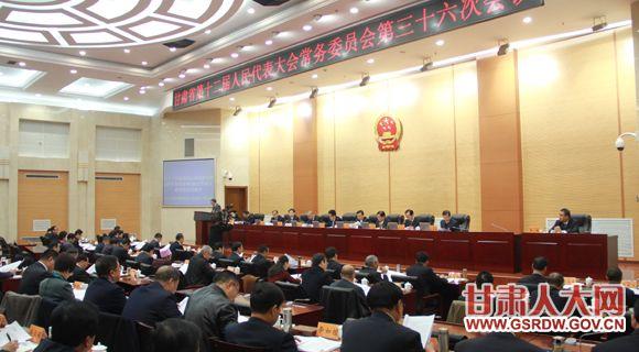省十二届人大常委会第三十六次会议11月28日在兰州召开
