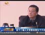 甘肃省十二届人大常委会第九十六次主任会议召开