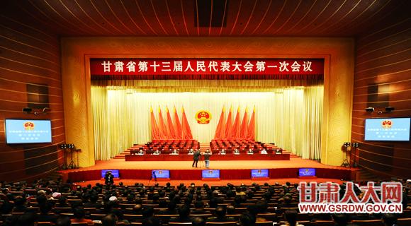 1月23日,省十三届人大一次会议召开预备会议