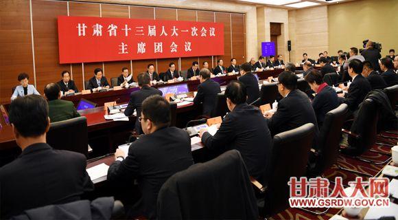 1月23日 ,省十三届人大一次会议召开主席团第一次会议