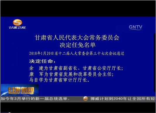 甘肃省人民代表大会常务委员会决定任命名单