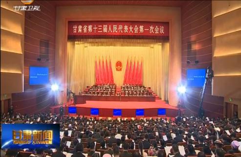 省十三届人大一次会议隆重开幕 林铎宣布大会开幕 唐仁健作《政府工作报告》